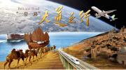 """China und Kroatien: Der Beginn eines """"Diamantenzeitalters"""""""