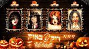 Purim und Halloween